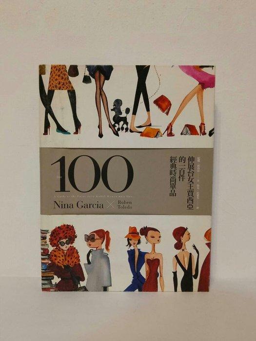 伸展台女王賈西亞的200件經典時尚單品~妮娜.賈西亞