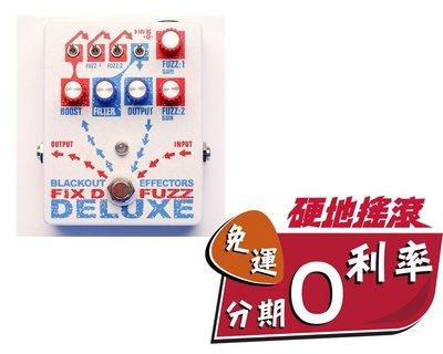 【硬地搖滾】全館免運!分期零利率!美國手工效果器 BLACKOUT FIX'D FUZZ DELUXE 毛噪破音效果器