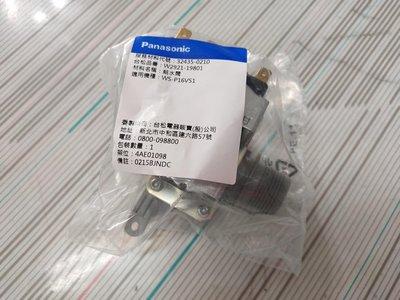 Panasonic 國際牌洗衣機 原廠進水閥 給水閥 進水閥 電磁閥 FVS FVS-98S-2C 32435-0210