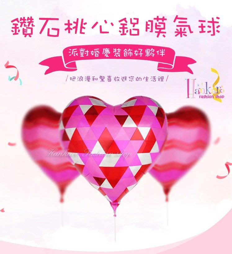 ☆[Hankaro]☆歐美派對裝飾用品浪漫求婚鑽石愛心造型鋁膜氣球組