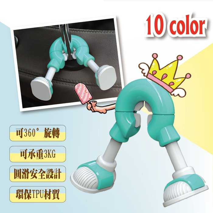 【音樂天使英才星】可愛卡通汽車背椅掛勾
