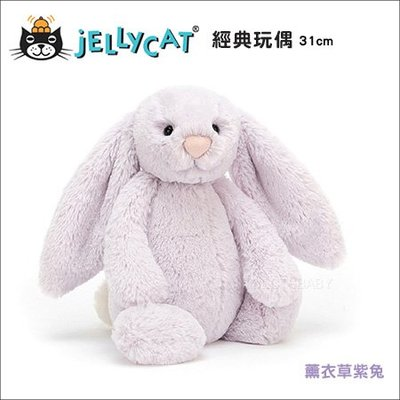 ✿蟲寶寶✿【英國Jellycat】最柔軟的安撫娃娃 經典兔子玩偶(31cm) - 薰衣草紫