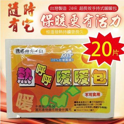 金德恩 台灣製造 二包組 24HR 超長效手持式暖暖包 10片/包 暖宮/保暖/寒流/熱敷/發熱/暖手