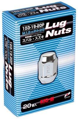 【翔浜車業】日本純㊣KYO-EI LUG NUTS 19HEX 鋁圈 輪圈 鍛造螺帽組 螺絲組(鍍鉻M12XP1.25)
