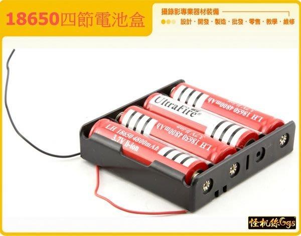 怪機絲 037-YP-6-018-05 串聯 4節 電池盒 18650 單眼 螢幕 DIY LED 電池 14.8V