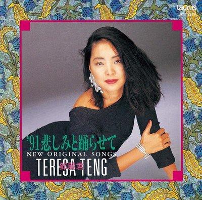 特價預購 鄧麗君 テレサ・テン Teresa Teng '91 (日版限定生產盤CD) 生誕65周年記念 最新2019