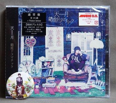 【月光魚 電玩部】現貨全新 CD ikeya特典版 天月 2nd 完整專輯 箱庭ドラマチック 通常盤 附貼紙