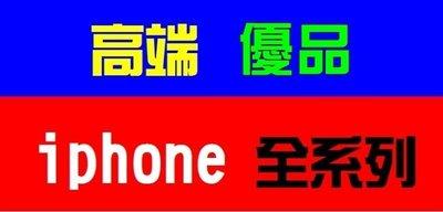 【高端優品】iphone 8 7 6 ...