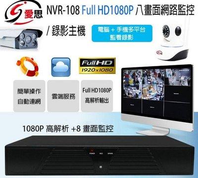 【東京數位】全新  網路攝影監控主機 IS 愛思NVR-108 Full HD 1080P 八畫面網路監控主機