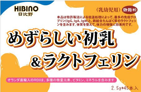 日比野HIBINO-黃金初乳&乳鐵2.5g*45入(買三送一可混搭)