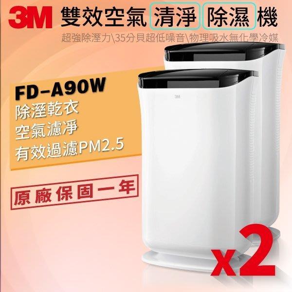 【特價組合】3M 雙效空氣清淨除濕機 *2台 另加贈6片濾網