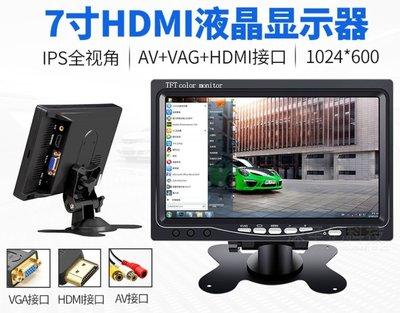 車載 車用 7吋 亮度500 螢幕 IPS螢幕1024*600 HDMI VGA AV 三輸入監控、電腦、多媒體 顯示器 新北市
