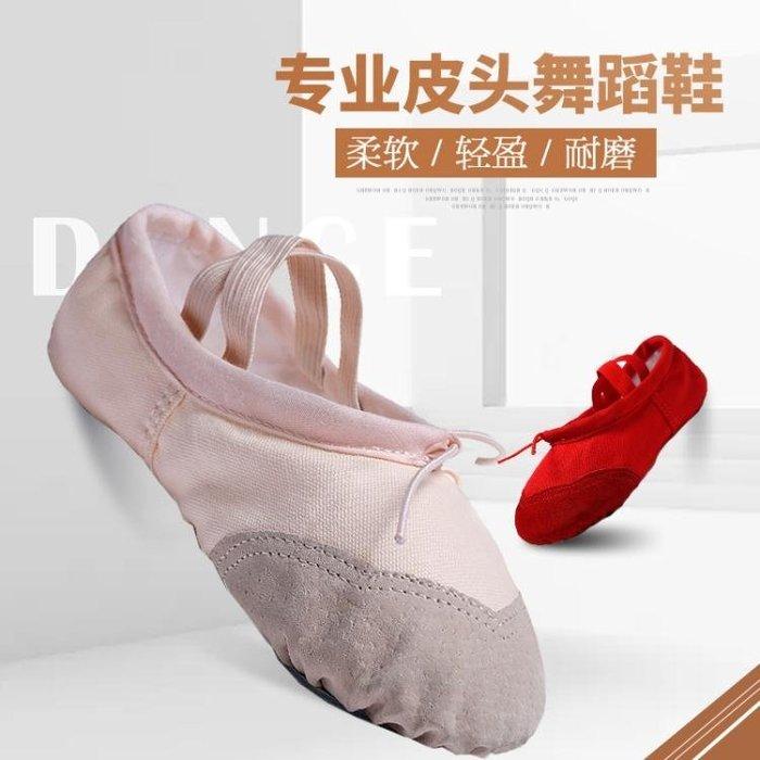 舞蹈鞋兒童紅色女練功鞋小孩軟底男跳舞女童貓爪成人形體芭蕾舞鞋