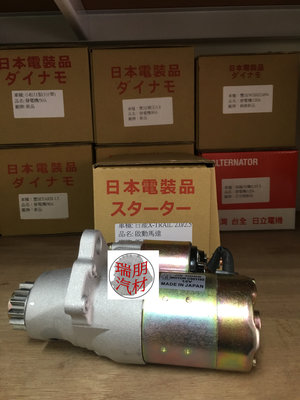 ※瑞朋汽材※日產NISSAN TEANA 2.0 05-08 (J31)啟動馬達 日本件新品 特價2200元