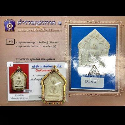 舍瑪商貿2517龍婆添坤平block2含琺瑯金殼及比賽證書包郵泰國佛牌