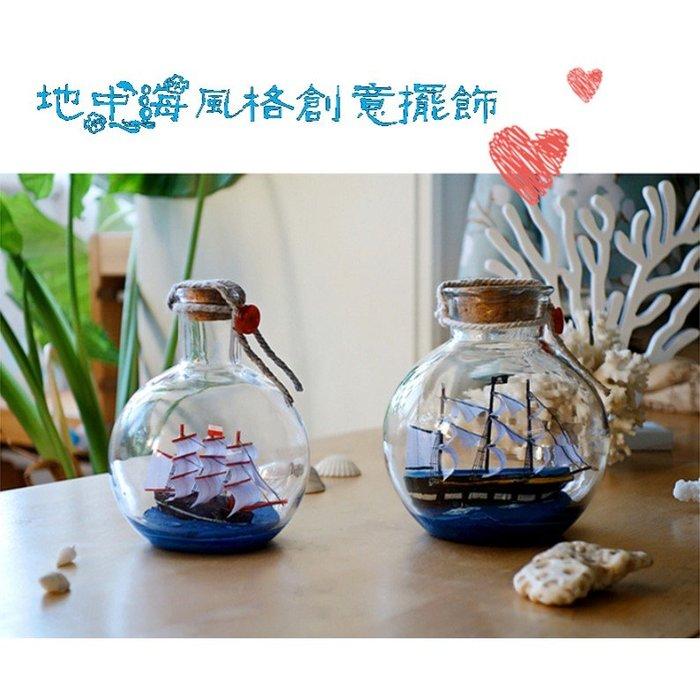 創意禮品地中海玻璃漂流瓶擺飾許願瓶瓶中船創意擺件畢業禮品生日禮物(長頸款)_☆找好物FINDGOODS☆