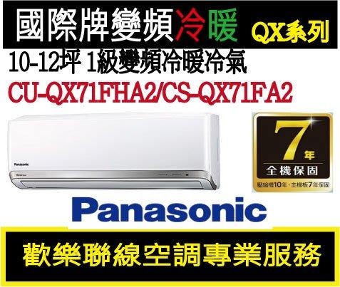 『免費線上估價到府估價』國際牌 10-12坪 1級變頻冷暖冷氣 CU-QX71FHA2/CS-QX71FA2 -QX 系