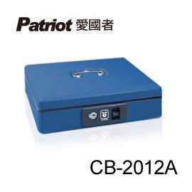 【皓翔】愛國者警報式現金箱 CB-2012A(藍色)