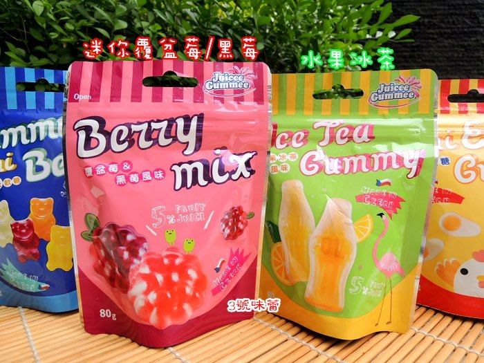 3 號味蕾 ~百靈QQ軟糖【迷你熊、迷你荷包蛋、水果冰茶、迷你黑莓果粒】80G 隨身包  捷克進口