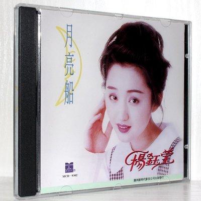 【小馬哥】  絕版重現 楊鈺瑩《月亮船》CD 新時代厚盒版 GL006