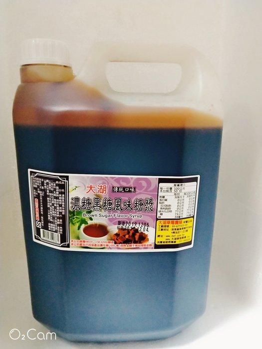 【lucy雜貨舖】大湖 濃糖黑糖風味糖漿(5公斤/罐)~冰品,茶,咖啡