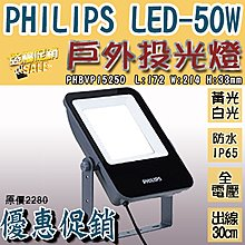§LED333§(33HPHBVP15210)LED-10W戶外投射燈 防水IP65 黃/白光 出線30公分 全電壓