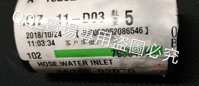豐田 COROLLA1.8 PREMIO1.6 EXSIOR1.6 中水管