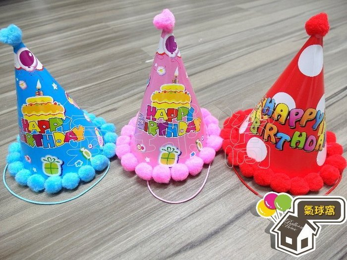 ♥氣球窩♥生日派對蛋糕毛球紙帽/圓球圓點毛球/生日帽.三角帽/HAPPY BIRTHDAY