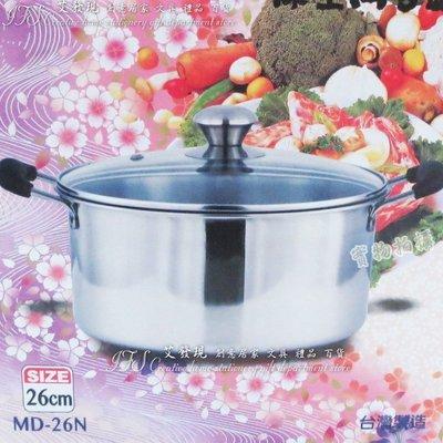 台灣製304不鏽鋼湯鍋 超厚不鏽鋼鍋 電磁爐 瓦斯爐可用-艾發現