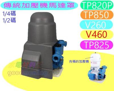 ☆水電材料王☆ 有桶子 加壓機 傳統加壓 防雨罩  專用 TP820P TP825 V260 V460 九如 大井 東元