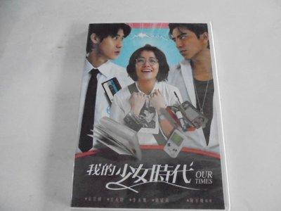 我的少女時代--宋芸樺&王大陸&李玉璽&簡廷芮  主演 **全新**DVD