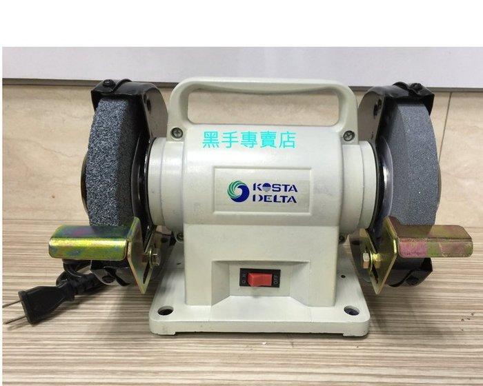 黑手五金  KOSTA DELTA 6吋桌上型砂輪機 桌上型研磨機 拋光機 1/4HP 6吋砂輪機 KBG-150
