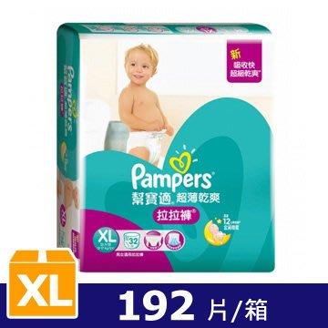 幫寶適 超薄乾爽 拉拉褲 (XL)32片/XXL21/L37/M42