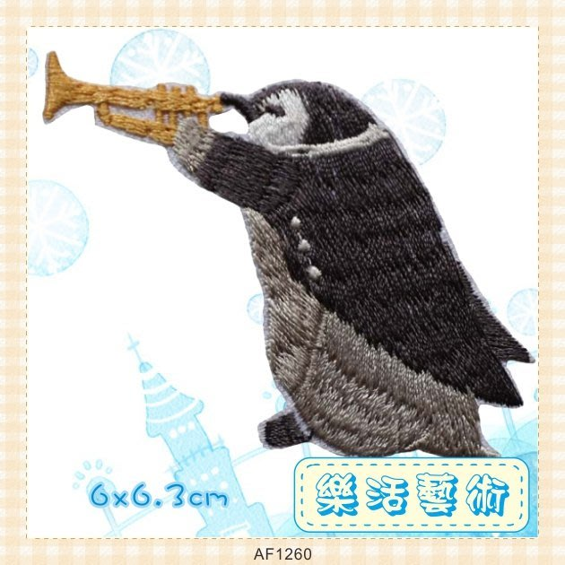 樂活藝術「燙貼布」 ~ 吹嗽叭企鵝 刺繡布貼 熨燙貼 貼花 DIY 衣服配件 手作《有背膠》【現貨】【AF1260】