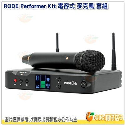 RODE Performer Kit 電容式 麥克風 套組 公司貨 MIC 無線 錄音 收音 接收器 新北市