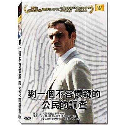 全新歐美影片《對一個不容懷疑的公民的調查》DVD 吉恩·馬利亞·華龍泰獲奧斯卡最佳外語片獎、義大利電影金像獎最佳男主角