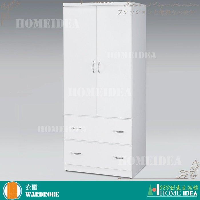【888創意生活館】383-R10百合純白色2.5尺雙抽衣櫃$3,200元(04-1床組衣櫃衣櫥開門推門)高雄家具