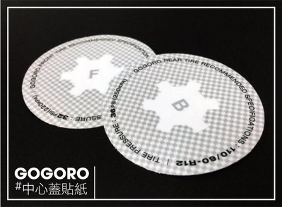 gogoro 輪框中心蓋貼紙(白色)