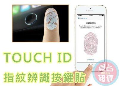 【貝占】Touch 指紋辨識 Home鍵 按鍵貼 金屬貼Iphone7 6s plus 5s 金屬感應iphone 7