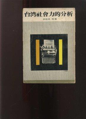 【老來俏中古書】《台灣社會力的分析》│許信良│770