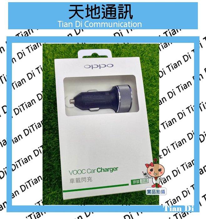 《天地通訊》OPPO VOOC USB閃充車用充電器 Type-C V103 原廠配件 全新供應※