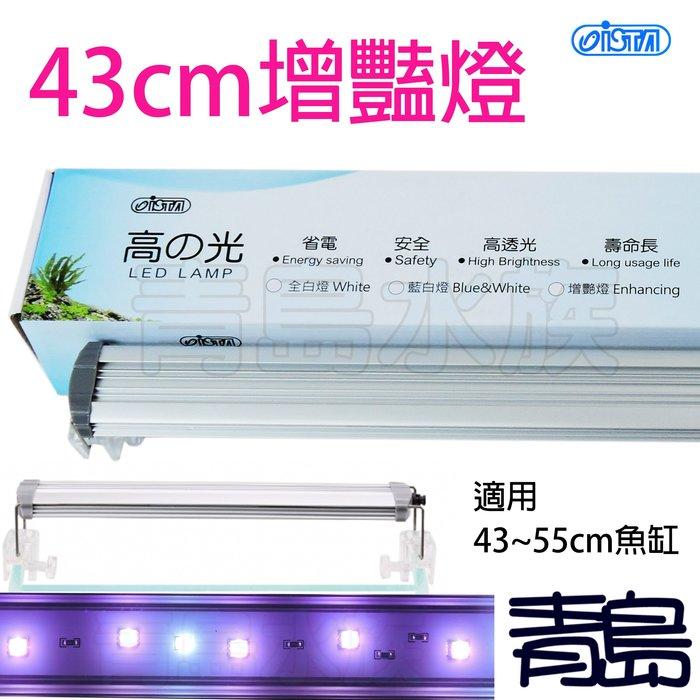 七月缺B。青島水族。EL-619台灣ISTA伊士達-高之光 LED 高亮度 跨燈==43cm/9W/1.5尺/增豔燈