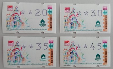 澳門 2018年 『第35屆亞洲國際集郵展覽(二)』 郵資標籤