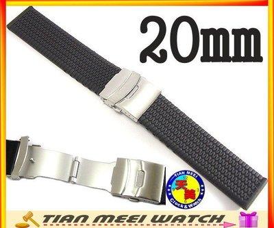 【天美鐘錶店家直營】【下殺↘超低價】全新不銹鋼折疊式高級聚合矽膠胎紋錶帶-黑20mm-C