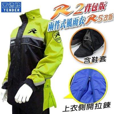 天德牌 R2背包版|23番 R2改版R5側開款 黃色 二件式雨衣 側邊加寬版 雨衣 雨褲 鞋套 可拆隱藏鞋套