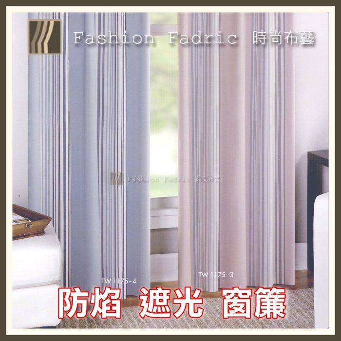 遮光窗簾【防焰】 印花系列 (TW1175) 遮光約80%