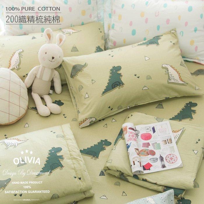 【OLIVIA 】200織精梳棉/標準單人床包美式枕套兩件組(不含被套)【DR320 淘氣恐龍 綠】 童趣系列