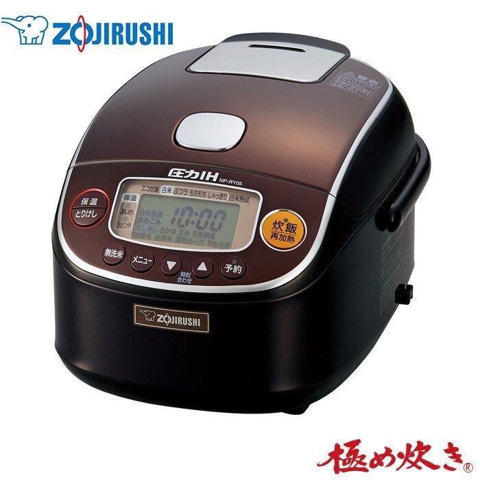 日本【象印 ZOJIRUSHI】IH 壓力電子鍋 NP-RY05-TD 3合