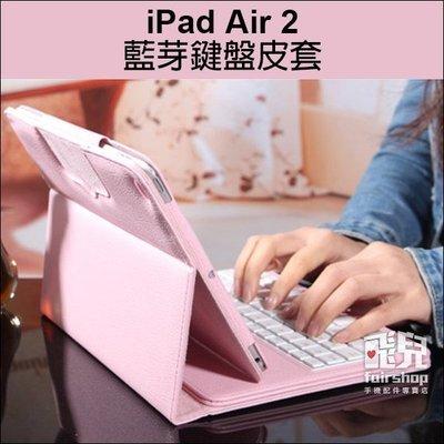 【妃凡】一分為二!iPad Air 2 iPad 6 藍芽鍵盤皮套 支架 保護套 可拆式皮套 保護殼 藍牙鍵盤 送注音貼