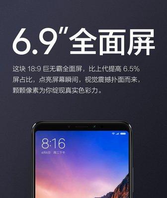 全新 高登捌伍 Xiaomi 小米 max3 6.9寸 2K屏幕 八核 6/4 -128/64GB 雙攝 Type-C香港google play 繁中 一年保養